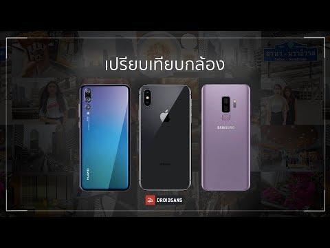 เปรียบเทียบภาพ Huawei P20 Pro vs iPhone X vs Galaxy S9+ | Droidsans - วันที่ 03 Apr 2018