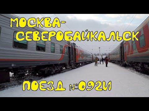 Поездка на поезде №092И Москва-Северобайкальск из Москвы в Пермь