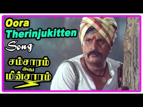 Samsaram Adhu Minsaram Scenes | Oora Therinjukitten Song | Visu gets upset with Kamala Kamesh