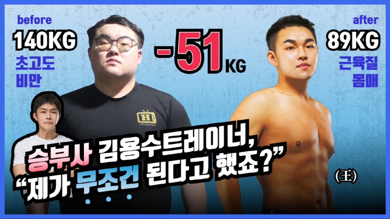 초고도비만 다이어트 성공: 140kg → 89kg, 51kg을 감량한 어느 청년의 이야기