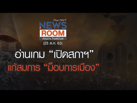 """อ่านเกม """"เปิดสภาฯ"""" แก้สมการ """"ม็อบการเมือง"""" : ห้องข่าวไทยพีบีเอส NEWSROOM (25 ต.ค. 63)"""