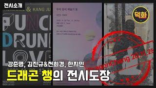 드래곤챙의 전시도장 / 강준영, 김진규&전희경,…