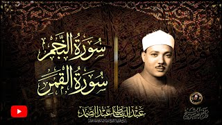 من أروع ما جود الشيخ عبد الباسط عبد الصمد النجم والقمر تلاوة تفوق الوصف