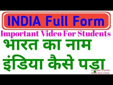 India Full Form In Hindi/English ! india ka full form !जानिए भारत का नाम इंडिया कैसे पड़ा about india