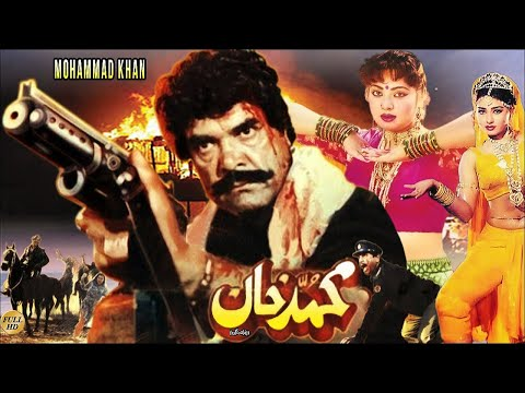 MUHAMMAD KHAN SULTAN RAHI, NADRA, REEMA, AFZAL KHAN - OFFICIAL PAKISTANI MOVIE