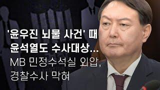 '윤우진 뇌물 사건' 때 윤석열도 수사대상...MB 민정수석실 외압, 경찰수사 막혀 - 뉴스타파