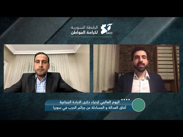 د. مروان نزهان والمحامي إبراهيم العلبي يناقشان ما يمكن للسوريين فعله لضمان تحقيق العدالة في سوريا