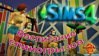 sims 4 Дети - воспитываем, учим, переодеваем, меняем внешность