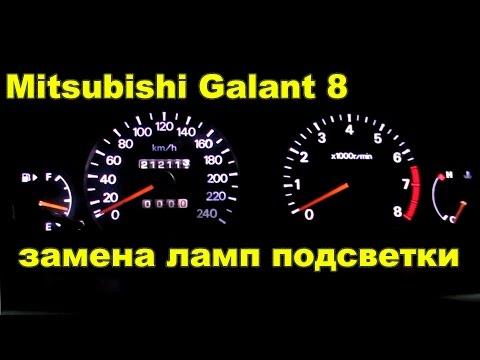 Снятие комбинации приборов Митсубиси Галант 8