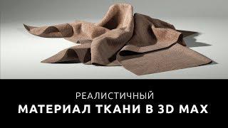 кАК СДЕЛАТЬ ТКАНЬ В 3D MAX  Реалистичный материал ткани в Vray