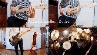 『ガラスの街のアリス』演奏してみた/9mm Parabellum Bullet/2月。(ボカロP)