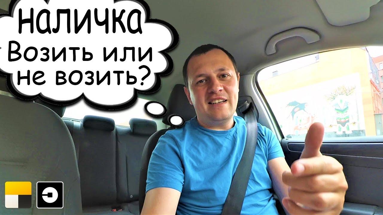 🇧🇾 Вопрос по наличке. Яндекс Такси, Убер. Минск Беларусь 2020