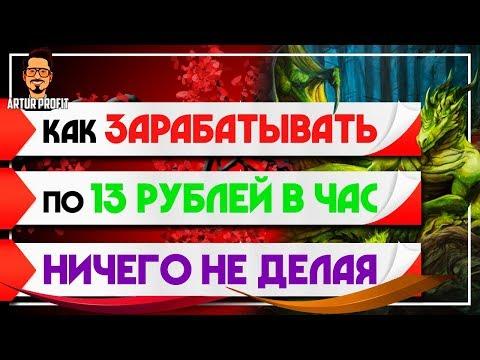 Как зарабатывать по 13 рублей в час или по 10 000 рублей в месяц ничего не делая!??  / #ArturProfit