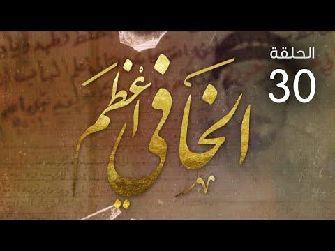 مسلسل الخافي أعظم - الحلقة 30 motarjam