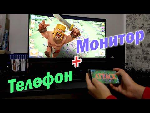 Как подключить телефон к монитору с USB Type C
