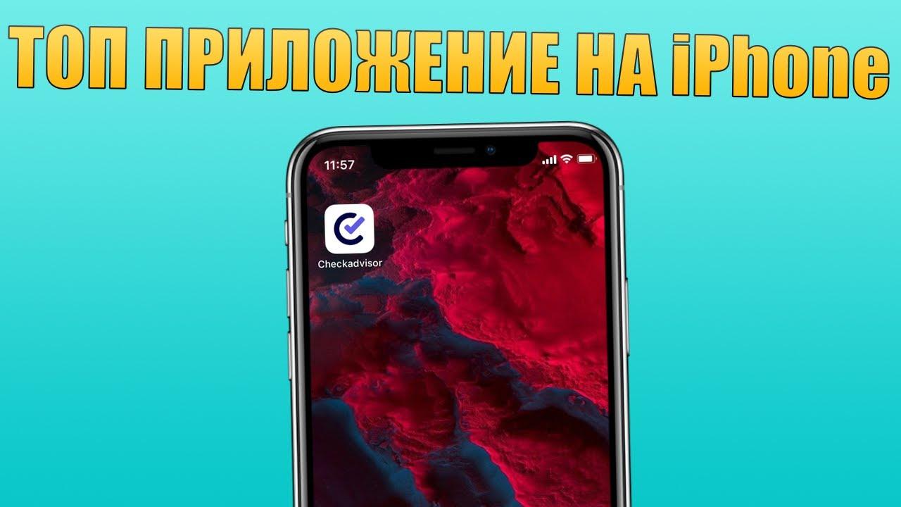 Скачай полезное приложение на iPhone! Приложение Checkadvisor!