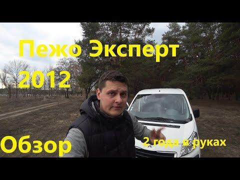 Peugeot Expert 1.6 Hdi. Обзор, отзыв.