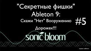 Секретные Фишки Ableton Live - Видео 5