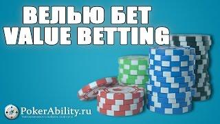 Велью Бет   Value betting.  ОБЗОР