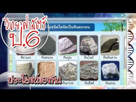 ประโยชน์ของหิน - วิทยาศาสตร์ ป.6