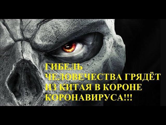 ГИБЕЛЬ ЧЕЛОВЕЧЕСТВА ГРЯДЁТ ИЗ КИТАЯ В КОРОНЕ КОРОНАВИРУСА!!!