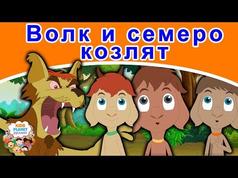 Волк и семеро козлят   русские сказки   сказки на ночь   мультфильмы   сказки