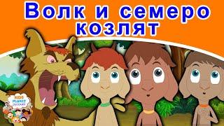 Волк и семеро козлят | русские сказки | сказки на ночь | мультфильмы | сказки
