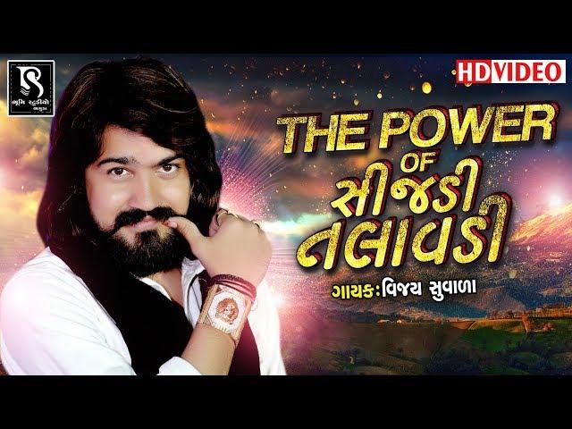 The Power Of સીજડી તલાવડી | Vijay Suvada & Sonu Charan| Latest Gujarati New Song | HD Video