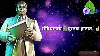 Savidhanach Pustak Hatat Bhimrao Baslay Rathat