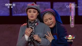 《青春戏苑》 20191006 京韵芬芳| CCTV戏曲