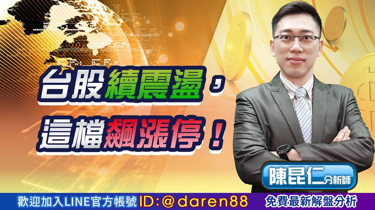 2021.08.03 陳昆仁 分析師【台股 續震盪,這檔 飆漲停!】