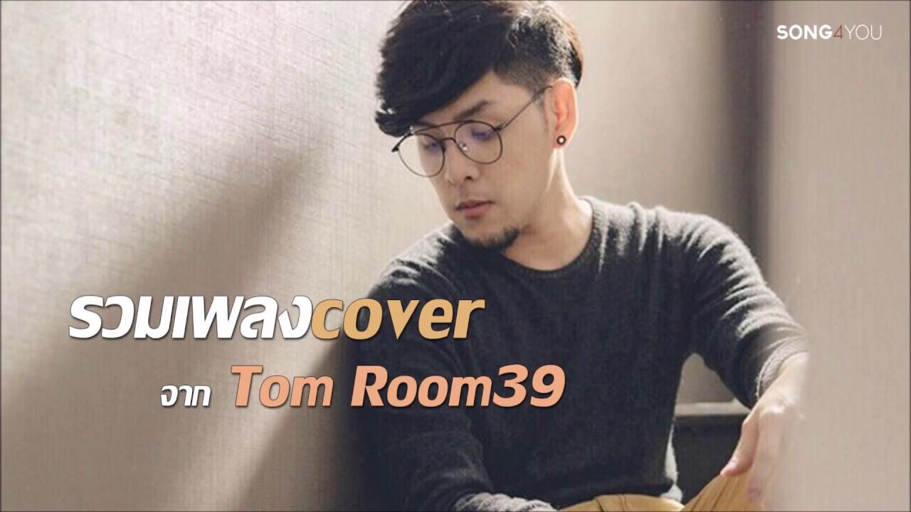tom room39 เพลง