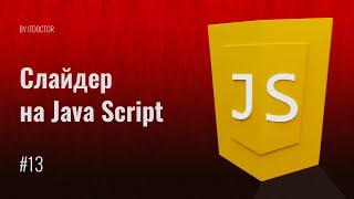 Фото галерея пишем с нуля на JS, Урок для начинающих, Видео курс по JavaScript, Урок 13