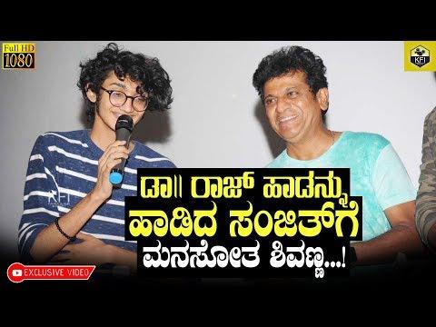 Shivarajkumar Loves Sanjith Hegdes Rajkumar Song | Zee Kannada Saregamapa | Sanjith Hegde Songs