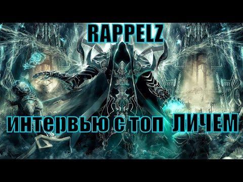король лич маг хаоса в топ мморпг RAPPELZ лучшая бесплатная игра