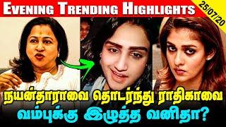 Tamil Cinema Evening Updates 25th July 2020