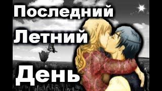 С ОКОНЧАНИЕМ ЛЕТА 2018))) Сиэль и Элизабет.Клип-Последний летний день