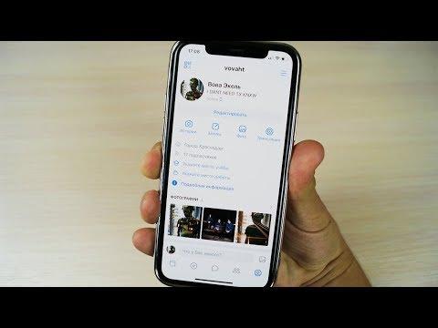 Новый ВКонтакте для IPhone –ВСЁ о новом ВК для айфон за 90 секунд