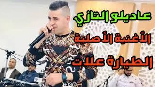 Cheb Adilo ©الاغنية الاصلية التي يبحث عنها  Tiyara 3latالجميع®(الطيارة علات)
