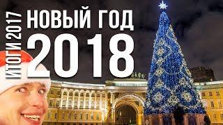 Лучшие кадры с квадрокоптера за 2017г. и новогоднее поздравление!