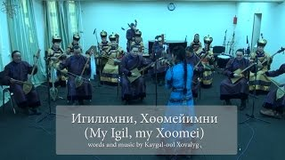 My igil, my khoomei (Игилимни-хөөмейимни... ) - TheTuvanNationalOrchestra