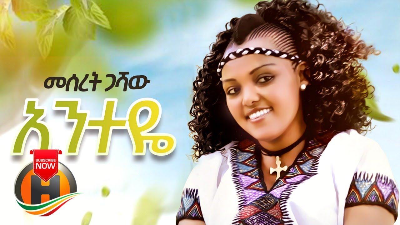 Meseret Gashaw - Anteye | አንተዬ - New Ethiopian Music 2020