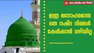 ഇത്ര മനോഹരമായ നഷീദ നിങ്ങൾ കേൾക്കാൻ വഴിയില്ല  | Best Islamic Naath