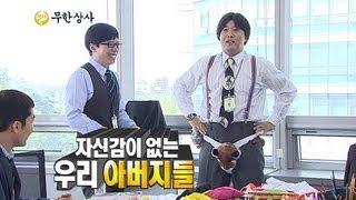 [ENG SUB - Infinite Challenge] Muhan Company(2) #02, 무한상사(2) 20121006 Video