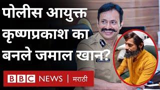 Pune Viral video: Pimpri Chinchwad Police आयुक्त Krishna Prakash disguises as Muslim जमाल खान