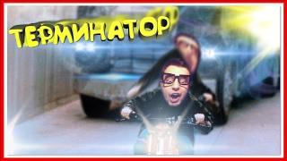 ТЕРМИНАТОР — GTA 5 ONLINE #14