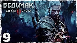 [PS4] Witcher 3: Wild Hunt. #9: Лихо у колодца.