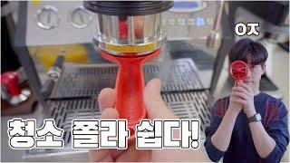 에스프레소 커피 머신 청소 도구 추천 ! [ 에스파쫄라…