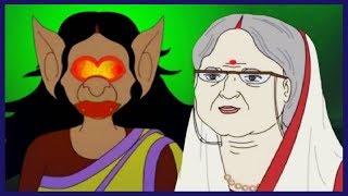Thakurmar Jhuli | Bhooter Upodrob | Thakumar Jhuli De Dibujos Animados | Bengalí Historias Para Niños