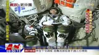 2016.10.23開放新中國/神舟對接天宮 33天任務創陸紀錄